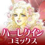 ◆ハーレクインコミックス◆