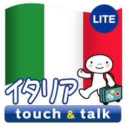 指さし会話イタリア イタリア語 touch&talkLITE