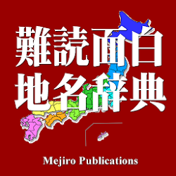 難読・面白地名辞典