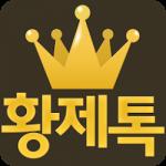 황제톡 채팅 – 랜덤채팅 만남어플 미팅 소개팅