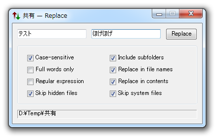 「ContextReplace」の操作画面